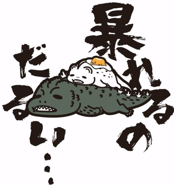 godzilla-gudetama-collaboration-03