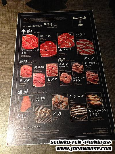 seiniku-ten-04