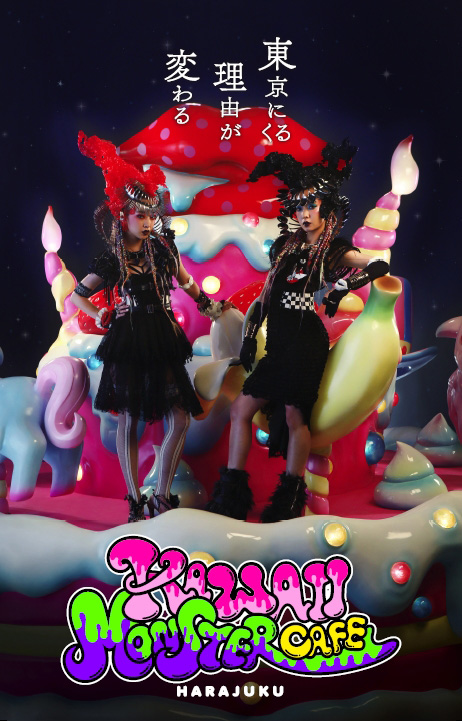 kawaii_monster_cafe_01